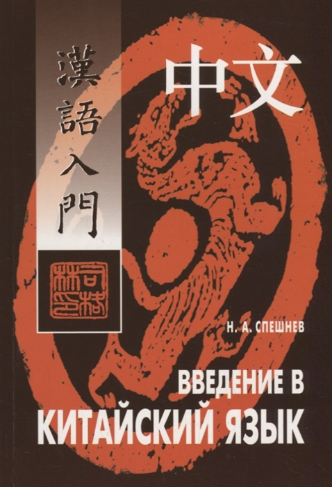 Введение в китайский язык