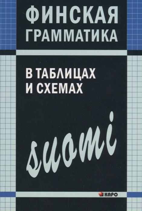 Журавлева А. Финская грамматика в таблицах и схемах антошкин а грамматика испанского в таблицах и схемах
