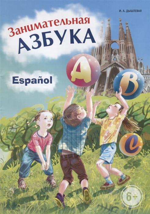 Дышлевая И. Занимательная азбука Espanol l m gottschalk capricho espanol