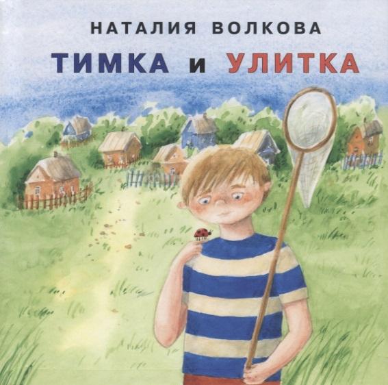 Фото - Волкова Н. Тимка и улитка волкова н г тимка и улитка