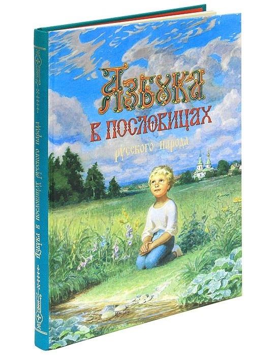 Купить Азбука в пословицах русского народа, Ново-Спасский монастырь, Фольклор для детей