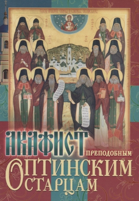 Акафист преподобным Оптинским старцам акафист преподобным отцам на святой горе афонской просиявшим