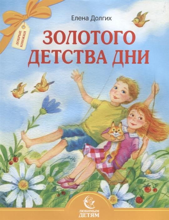 Купить Золотого детства дни, Свято-Елисаветинский монастырь, Минск, Детская религиозная литература