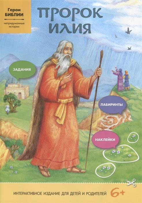 Купить Пророк Илия Интерактивное издание для детей и родителей, Свято-Елисаветинский монастырь, Минск, Детская религиозная литература