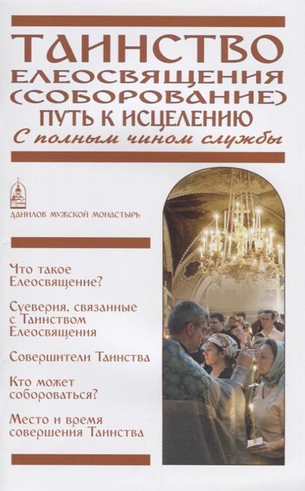Пономарев В. (ред.) Таинство Елеосвящения Соборование Путь к исцелению С полным чином службы цены