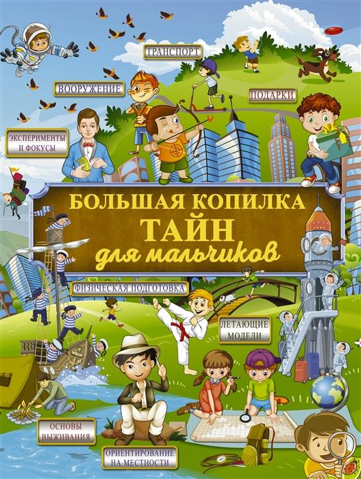 Вайткене Л., Жабцев В., Мерников А. и др. Большая копилка тайн для мальчиков все цены