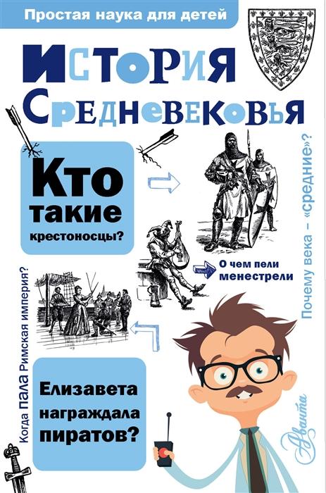 Купить История Средневековья, АСТ, Общественные науки