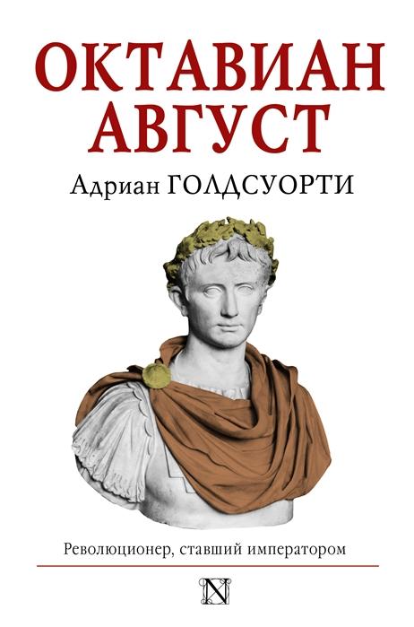 Голдсуорти А. Октавиан Август август октавиан