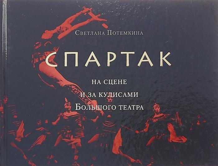Потемкина С. Спартак на сцене и за кулисами Большого театра цены онлайн