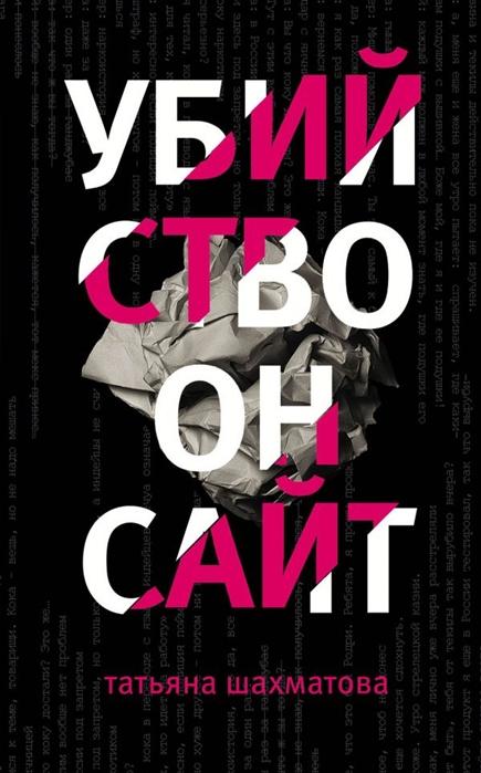 Шахматова Т. Убийство онсайт