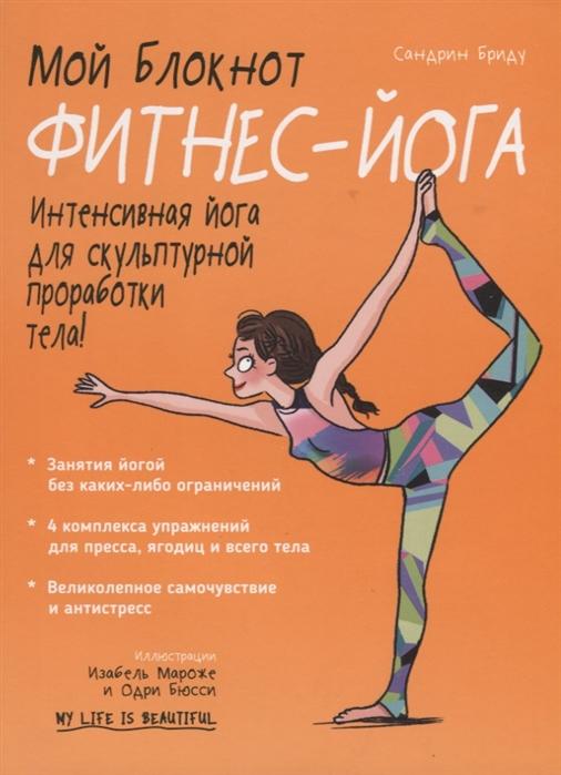 Бриду С. Мой блокнот Фитнес-йога