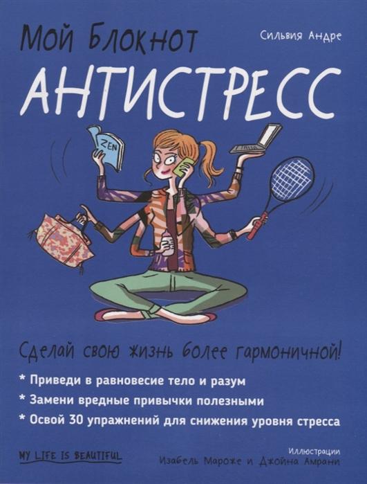 Андре С. Мой блокнот Антистресс офисный п творческийблокнот дырочка блокнот антистресс для офиса