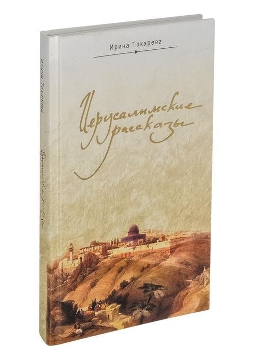 Токарева И. Иерусалимские рассказы Записки паломницы лола раджабова письма паломницы евлалии