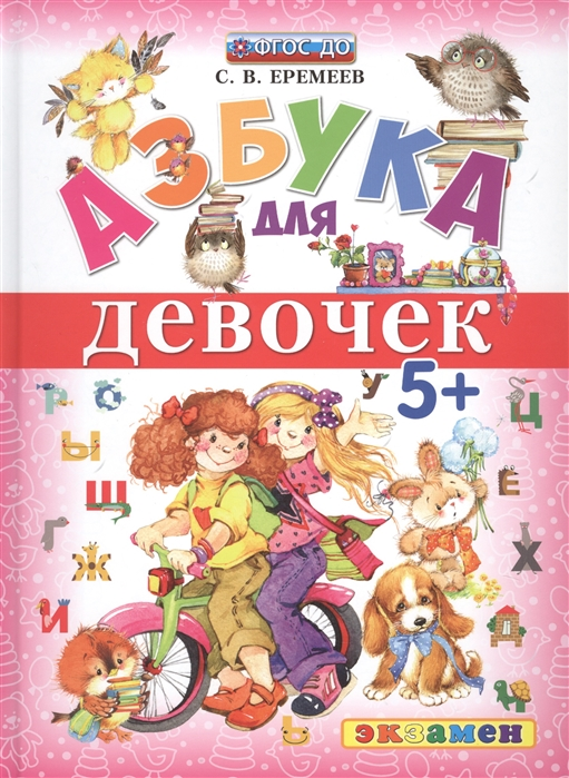 Еремеев С. Азбука для девочек еремеев с сказочная азбука с наклейками