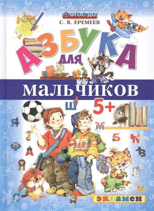 Еремеев С. Азбука для мальчиков еремеев с сказочная азбука с наклейками