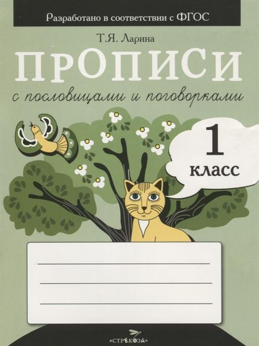 купить Ларина Т. Прописи с пословицами и поговорками 1 класс по цене 62 рублей