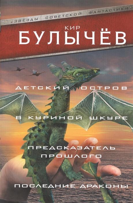 Булычев К. Детский остров В куриной шкуре Предсказатель прошлого Последние драконы