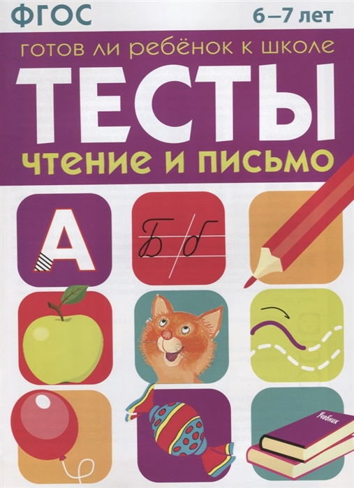 все цены на Васильева И. Тесты Готов ли ребенок к школе Чтение и письмо онлайн