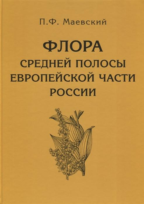 купить Маевский П. Флора средней полосы европейской части России онлайн