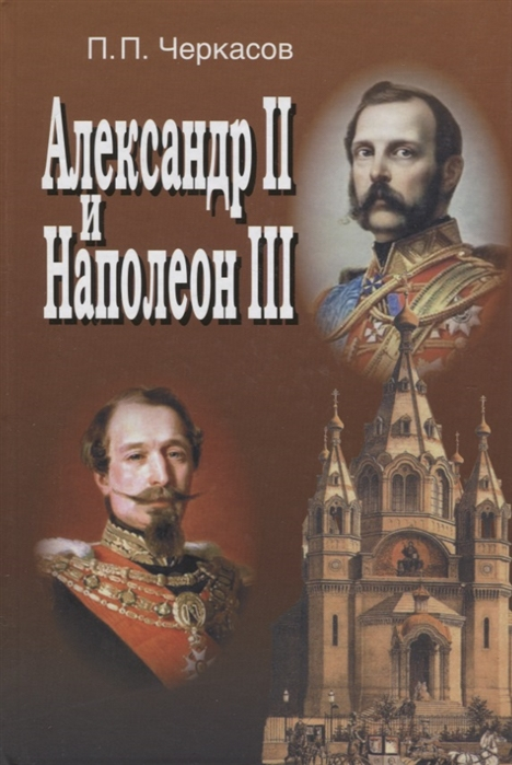 Черкасов П. Александр II и Наполеон III Несостоявшийся союз 1856-1870