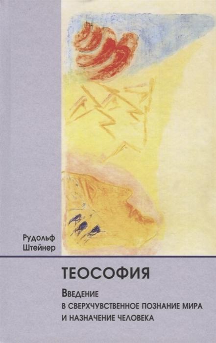 Штейнер Р. Теософия Введение в сверхчувственное познание мира и назначение человека