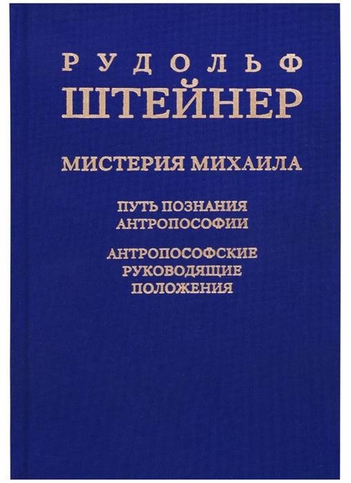 Мистерия Михаила Путь познания антропософии Антропософские руководящие положения