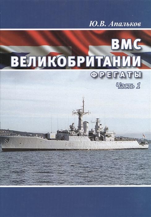 ВМС Великобритании Фрегаты Часть 1