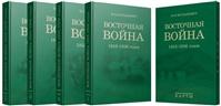 Восточная война 1853-1856 годов. Сочинение генерал-лейтенанта М.И. Богдановича. Комплект из 4 книг + карты