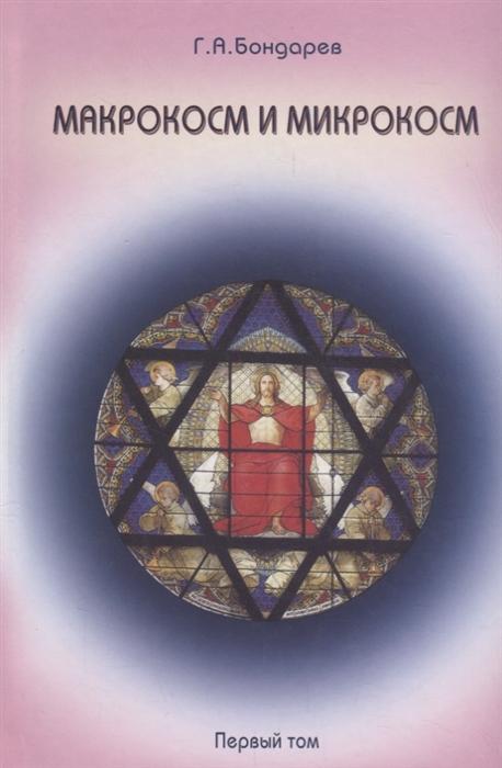 Макрокосм и Микрокосм В 3 томах Том 1 Монотеизм религии триединого Бога