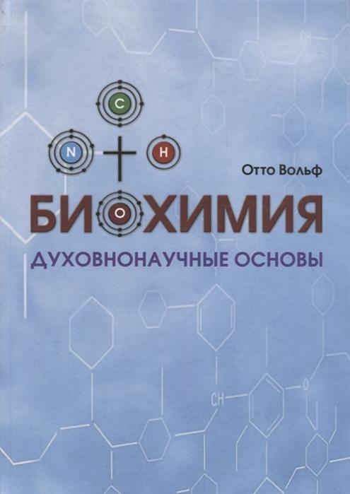 Биохимия Духовнонаучные основы