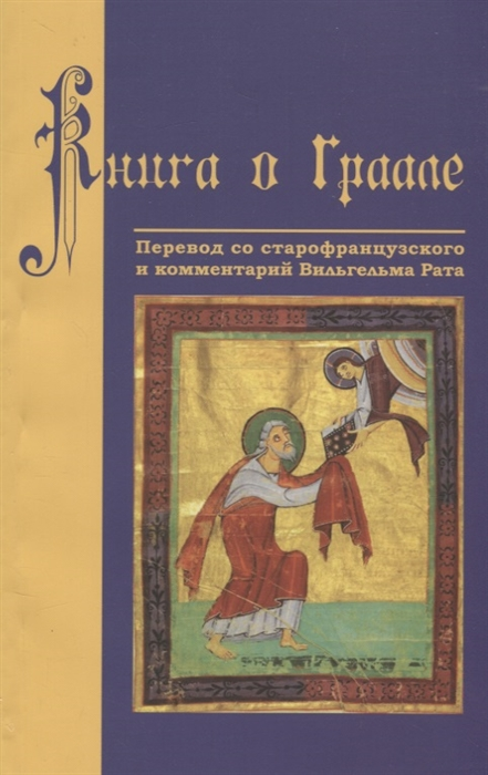все цены на Рат В., Скородум Н. (пер.) Книга о Граале Посвящение VIII века онлайн