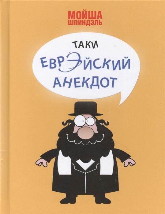 Шпиндэль М. (сост.) Таки еврэйский анекдот