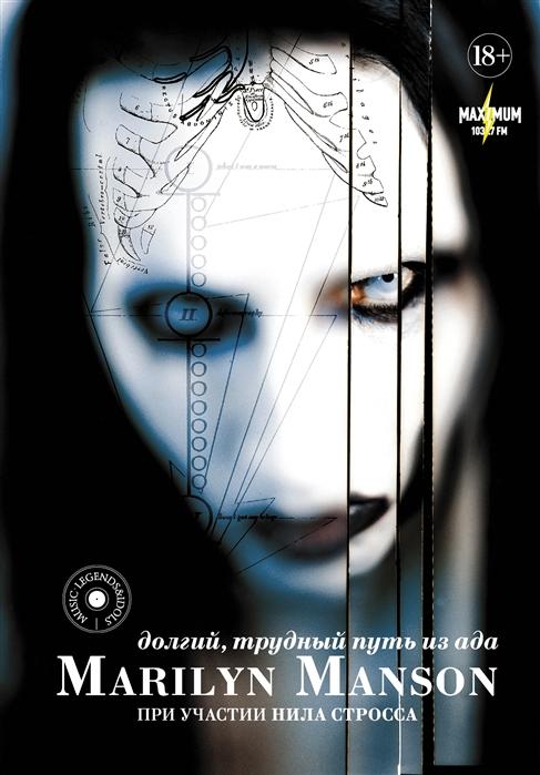 мэнсон мэрилин штраус нил marilyn manson долгий трудный путь из ада Мэнсон М., Стросс Н. Marilyn Manson долгий трудный путь из ада