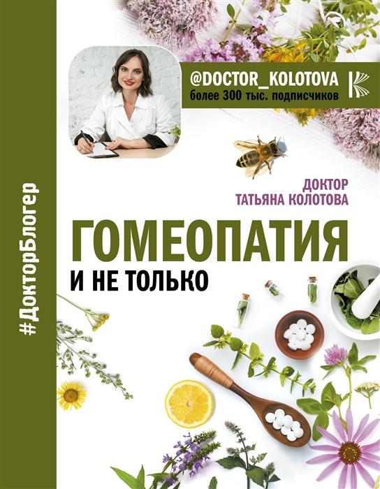 цена Колотова Т. Гомеопатия и не только