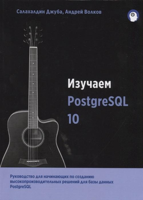 Джуба С., Волков А. Изучаем PostgreSQL10