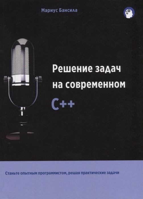 цена на Бансила М. Решение задач на современном C