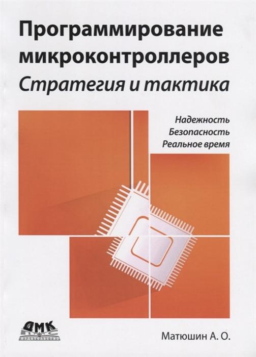 Матюшин А. Программирование микроконтроллеров Стратегия и тактика