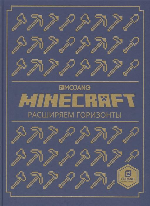 Купить Расширяем горизонты Minecraft, Эгмонт Россия ЛТД, АО, Домашние игры. Игры вне дома