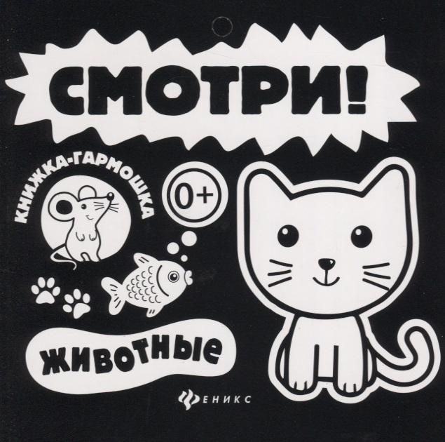 Костомарова Е. (отв. ред.) Смотри Животные Книжка-гармошка цены онлайн