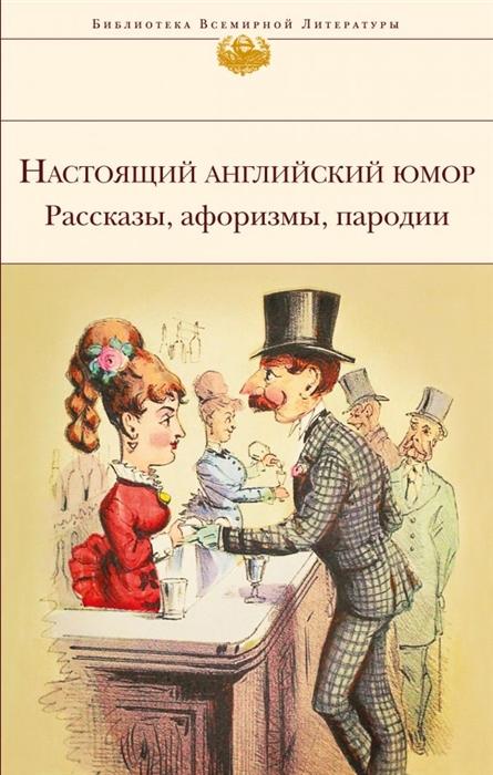 Свифт Д., Фидинг Г., Джонсон С. и др. Настоящий английский юмор Рассказы афоризмы пародии