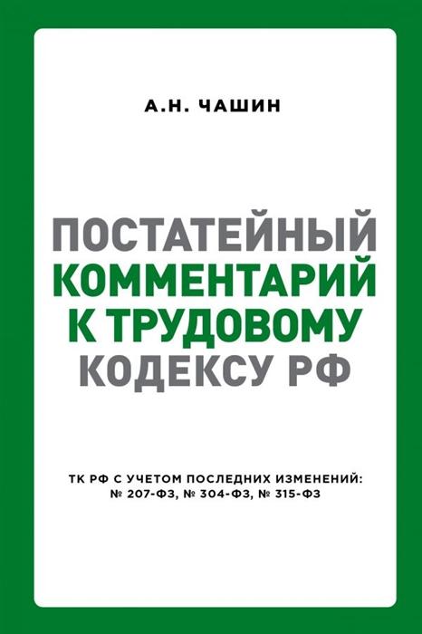 Чашин А. Постатейный комментарий к Трудовому кодексу РФ недорого
