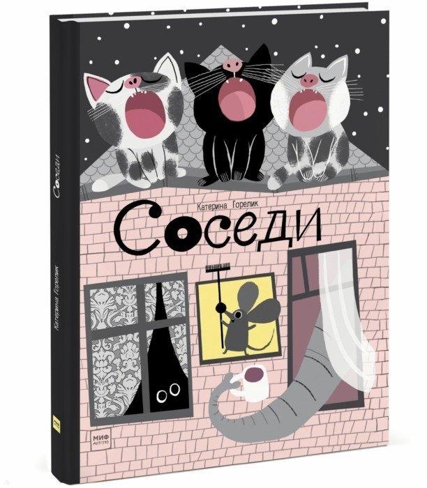 Купить Соседи, Манн, Иванов и Фербер, Комиксы для детей