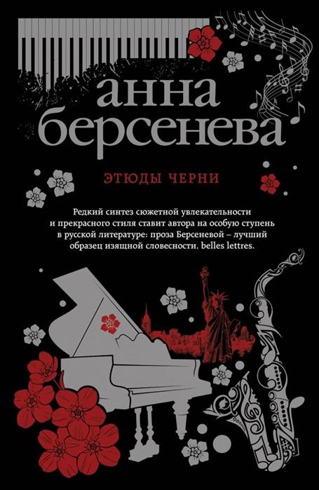 Берсенева А. Этюды Черни черни к избранные фортепианные этюды