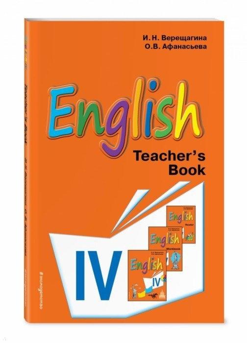 Верещагина И., Афанасьева О. English Teacher s book Английский язык IV класс Книга для учителя big english plus level 2 teacher s book