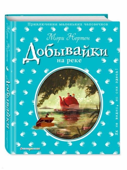 Купить Добывайки на реке, Эксмо, Детская фантастика