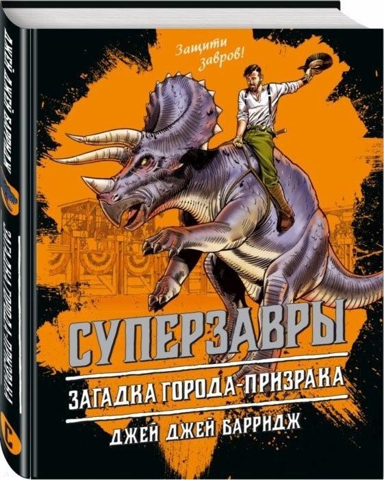 Купить Загадка города-призрака, Эксмо, Детская фантастика
