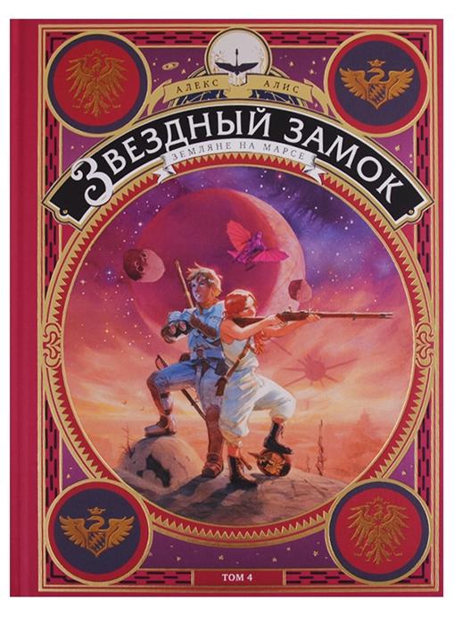Алис А. Звездный замок Земляне на Марсе Том 4