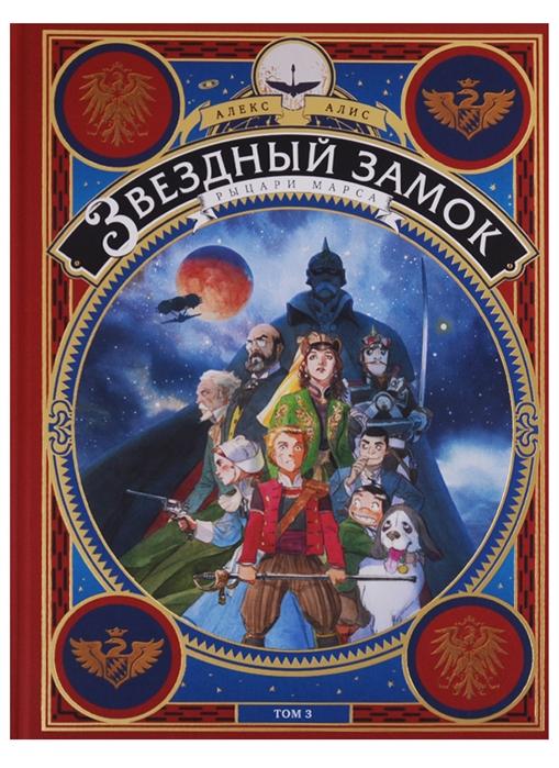 Алис А. Звездный замок Рыцари Марса Том 3