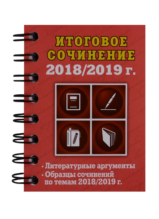 Попова Е. Итоговое сочинение 2018 - 2019 год попова е итоговое сочинение 2018 2019 год