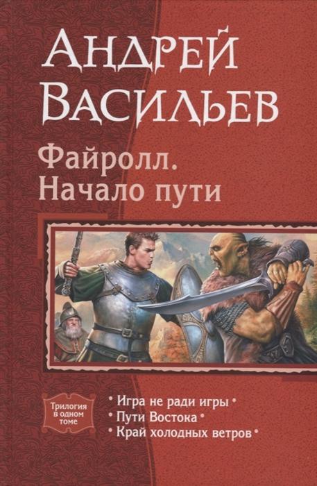 Васильев А. Файролл Начало пути файролл снисхождение том 3